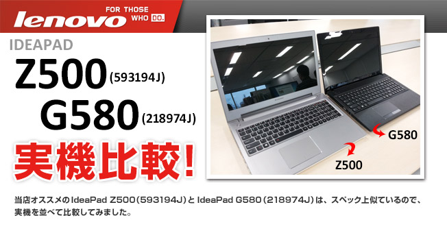 lenovoz500 01 49980円 IdeaPad Z500 593194J