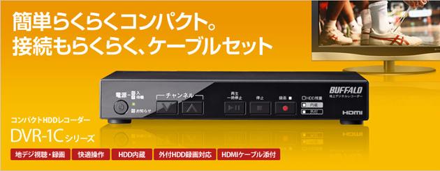 DVR 1C2 500G 01 9980円 コンパクトHDDレコーダー HDMIケーブルセット 500GB DVR 1C2/500G