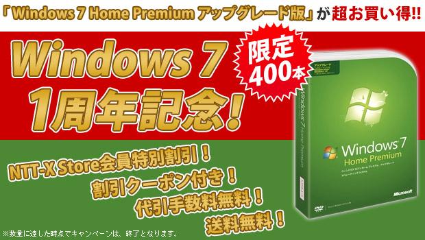 win7 1shunen マイクロソフト▽Windows 7 Home Premium アップグレード版 11,837円+今だけ:1,838円割引 = 9,999円(税込) + 送料/代引無料 カートでさらに100円割引!