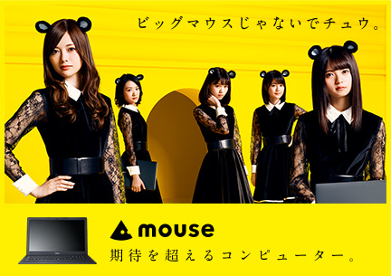 mouse 期待を超えるコンピューター。