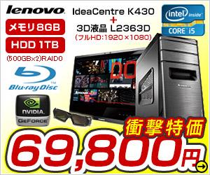 IdeaCentre K430 RAID0モデルに3D液晶が付いて¥69,800-送料無料