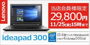 Lenovo ideapad 300 当店会員様限定29,800円