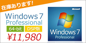 �݌ɂ���܂��I�}�C�N���\�t�g Windows 7 Pro