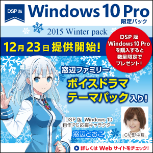 windows10pro ����p�b�N�I