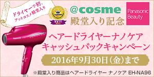 Panasonic Beauty @cosme殿堂入り記念 キャッシュバックキャンペーン