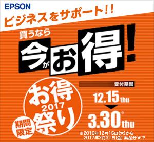 EPSON お得祭り2017