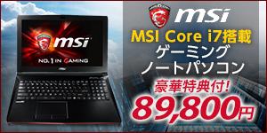 MSI Core i7ゲーミングノートパソコン豪華特典付!99,800円