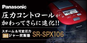 スチーム&可変圧力IHジャー炊飯器 Wおどり炊き 5.5合(1.0L) ルージュブラック SR-SPX106-RK