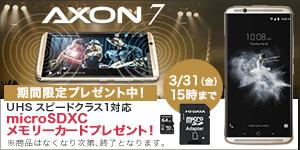 アンドロイドスマートフォン ZTE AXON 7 イオンゴールド AXON7/IonGold 期間限定 プレゼントキャンペーン実施中!