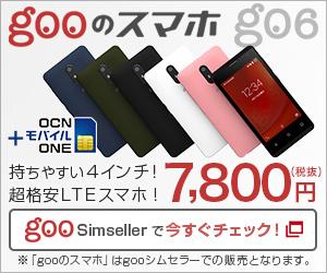 gooのスマホ g06 持ちやすい4インチ!超格安LTEスマホ!
