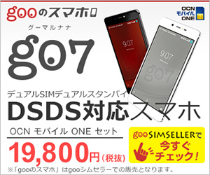 gooのスマホ go7 DSDS対応スマホ!