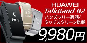 ファーウェイ TalkBand B2