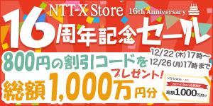 NTT-X Store 16周年記念セール