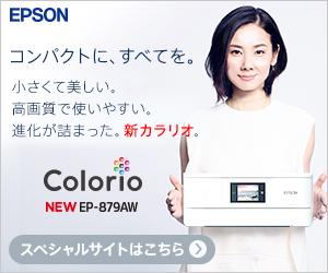エプソン カラリオ 2016 新製品