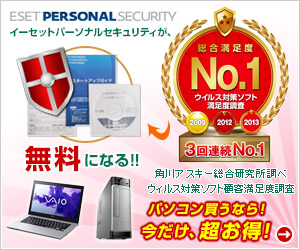 �������I�uESET PERSONAL SECURITY�v�������I