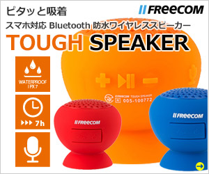 FREECOM�@Tough Speaker JP