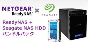 ReadyNAS + Seagate NAS HDD バンドルパック