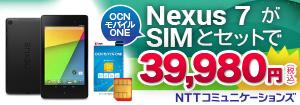 Nexus 7 セット特価