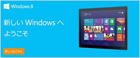 �V����Windows�ւ悤�����yWindows8�z