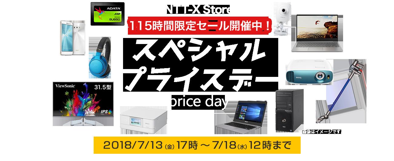 [17時]スタート プライスデー 115時間限定のスペシャルプライス  【NTT-X Store】