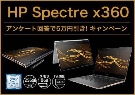 アンケート回答で5万円引き!HP Spectre x360をお得にゲットしよう!