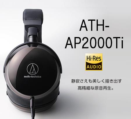 ATH-AP2000Ti