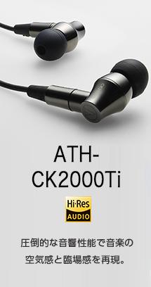 ATH-CK2000Ti