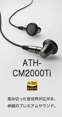 ATH-CM2000Ti