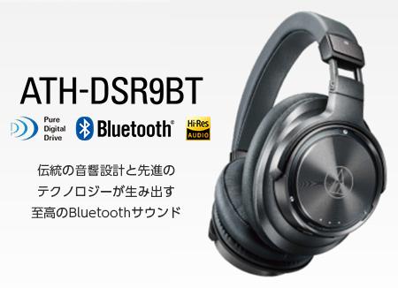 ATH-DSR9BT