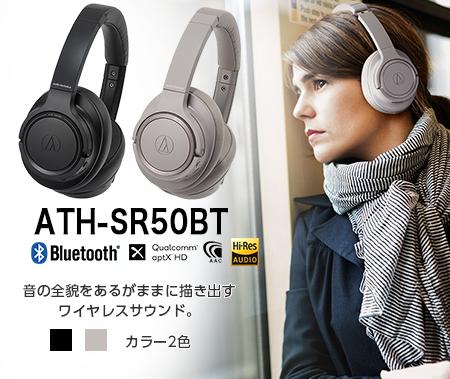 ATH-SR50BT BW