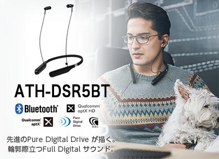 ATH-DSR5BT