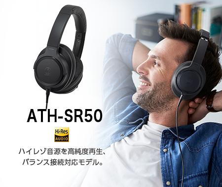 ATH-SR50