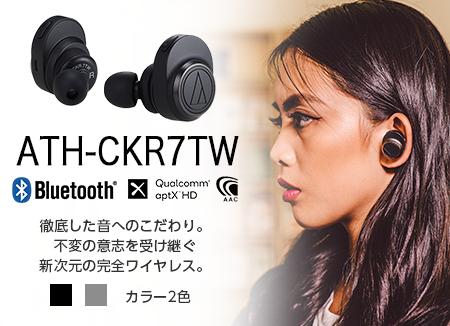 ATH-CKR7TW BK