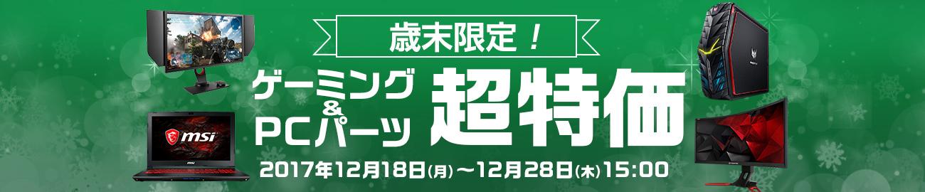NTT-X 歳末限定!ゲーミング製品&PCパーツ 超特価
