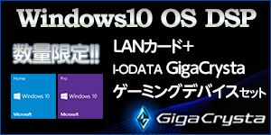 DSP版 Windows 10 OS + GigaCrystaセット限定販売