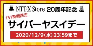 ★NTT-X Store 20周年記念セール サイバーヤスイデー!