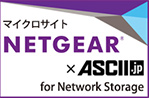 NETGEAR × ASCII.jp