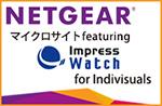 NETGEAR Space 〜高性能NASや無線LAN製品のニュース&レビュー