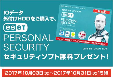 IOデータ 外付けHDDをご購入で、「ESET パーソナルセキュリティ」をプレゼント!