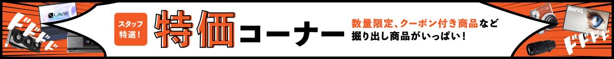 NTT-X タイムセール NETSGEAR製品セール